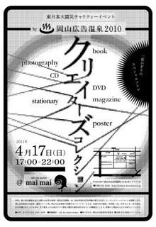 onsen_maimai.jpg